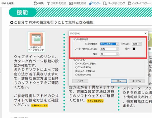 リンクを作成ダイアログボックスで、リンクの表示方法のオプションを設定します。